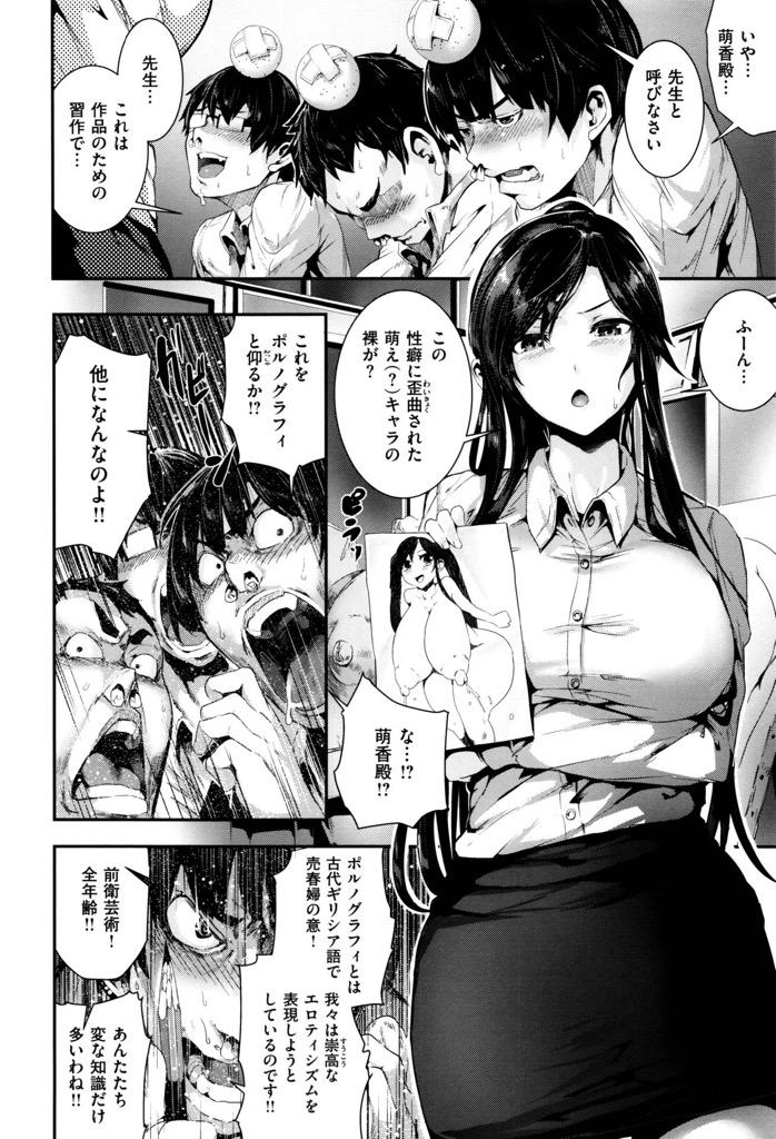 【エロ漫画】美術部男子に全裸モデルを土下座依頼された女教師さん…つよい…