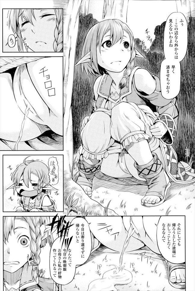 【エロ漫画】危険な森の中で野ションしてしまった美少女が処女オマンコからゆるゆるオマンコになってしまった…