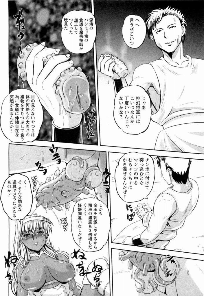 【エロ漫画】お嬢様をお救いするはずが様々なチンポに連続中出しレイプされチンポ中毒の肉便器に完全開発させてしまった…