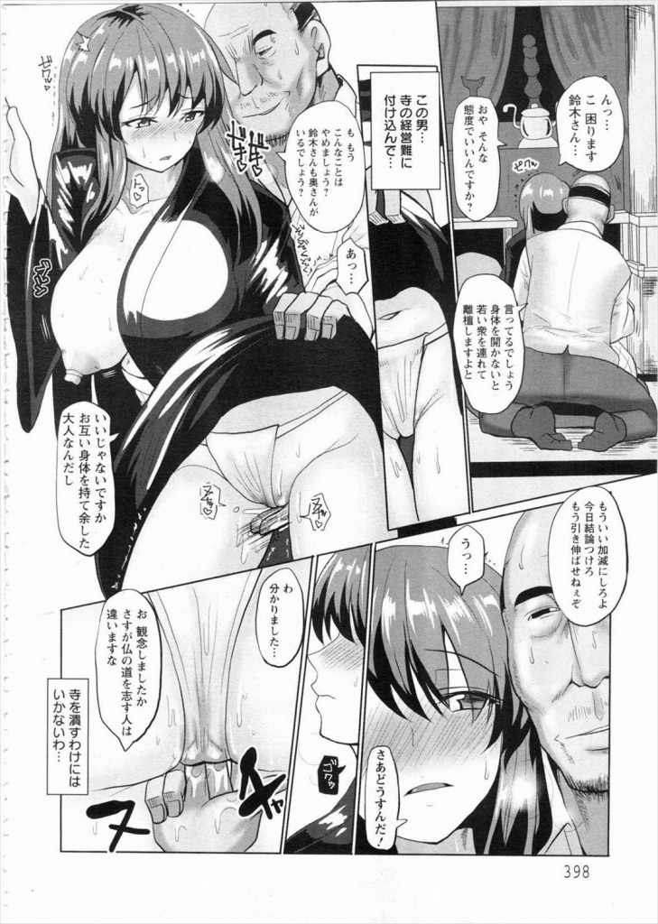 【エロ漫画】先代のお寺を守るためキモオヤジらの肉便器としてセックス漬けの快楽に堕ちてしまった…