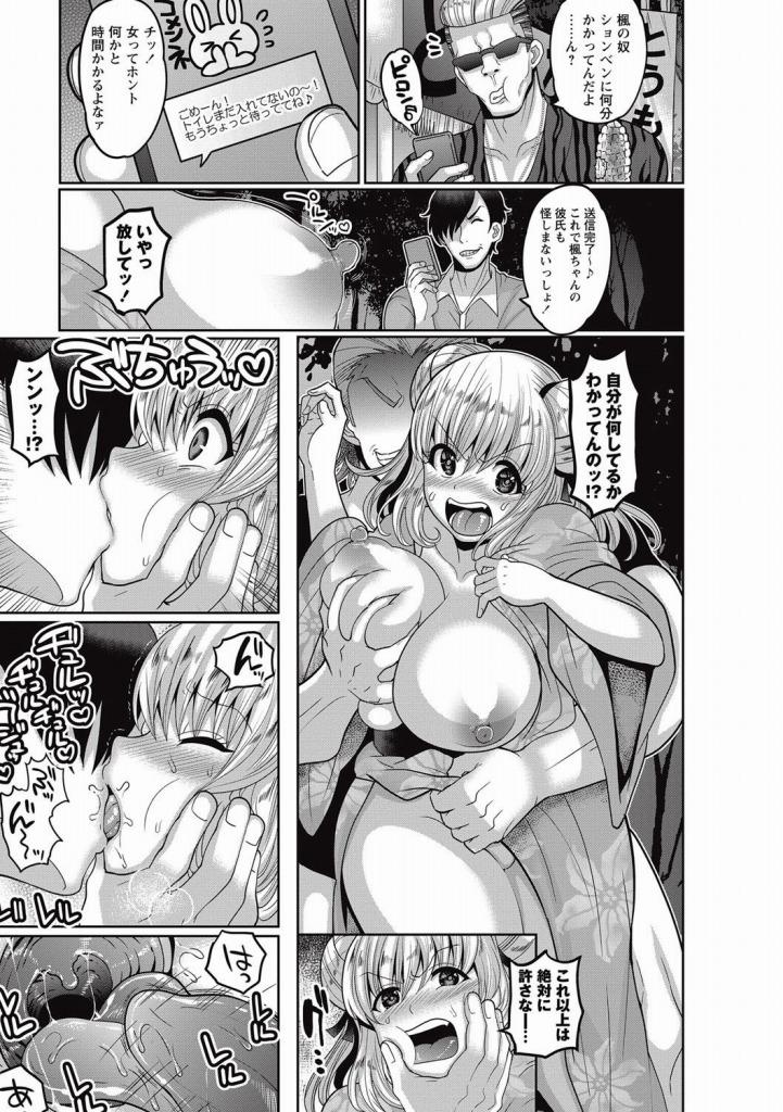 【エロ漫画】ナンパの恨みをかってしまった浴衣姿の彼女が野ション中に襲われオナホ同然の扱いで犯させてしまった…
