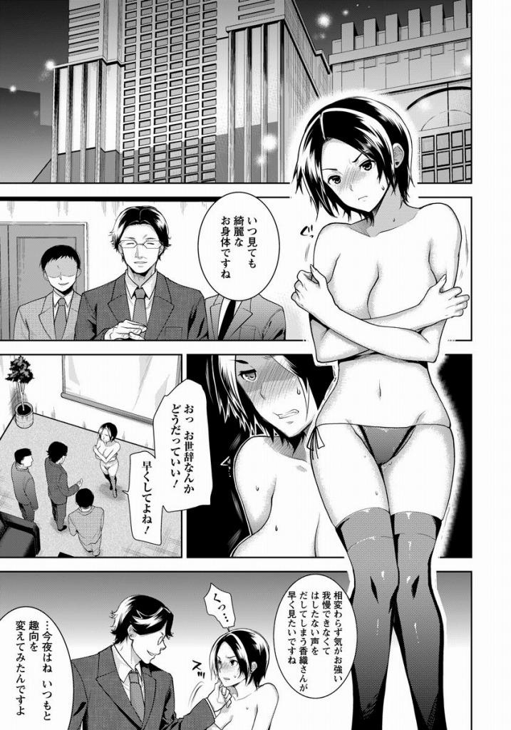 【エロ漫画】旦那のミスのせいで会社専用の肉便器として寝取られる人妻の今回セックス相手が目隠し状態の旦那だった…