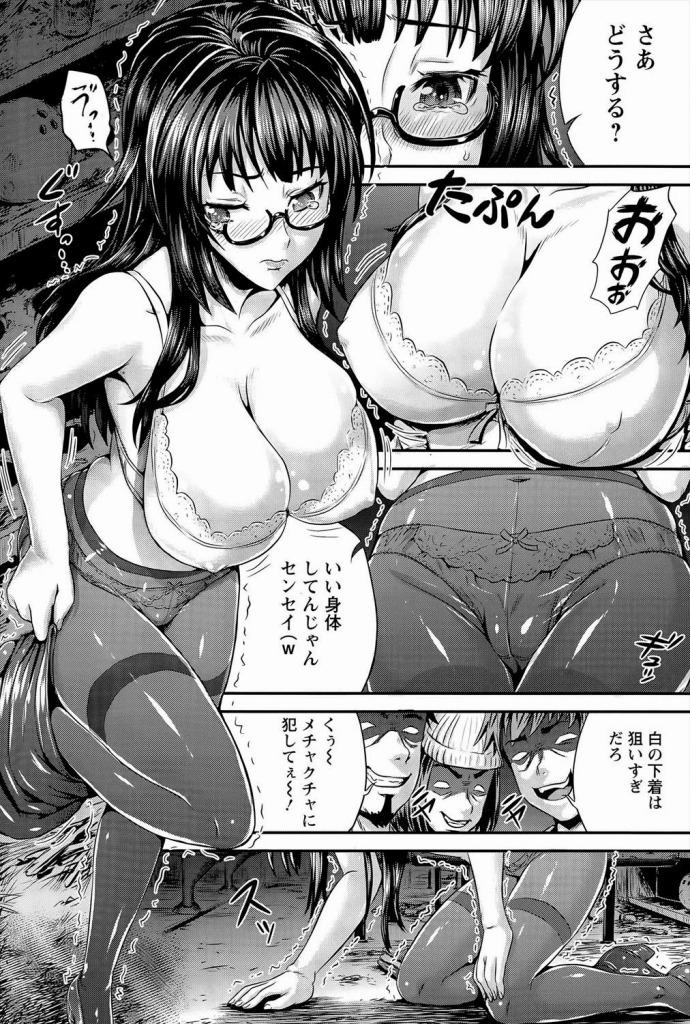 【エロ漫画】DQNを更生させるって息巻いてた女教師さんwwww家畜同然の性奴隷にされてんじゃんwwww