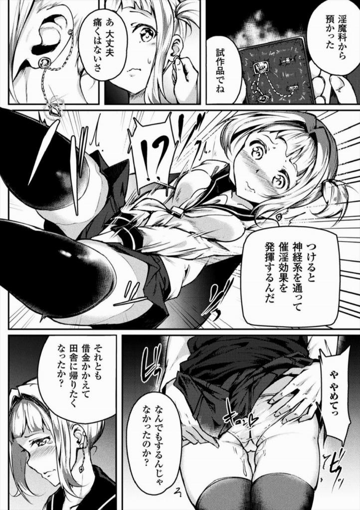 【エロ漫画】天然ドジっ娘が催淫道具で徹底調教されてちんぽ中毒の性奴隷にされちゃったwwwww