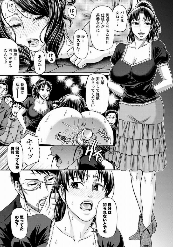 【エロ漫画】先輩を騙して降板されようとする腹グロ女子アナにも朝の看板争奪戦のセックスバトルに参加してもらったよ…