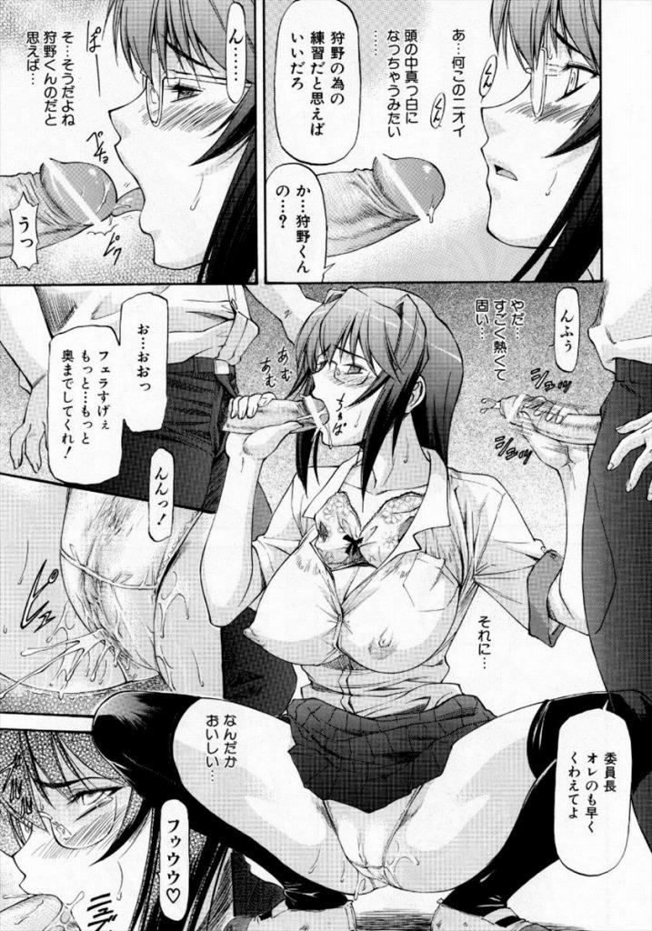【エロ漫画】没収したエロ本でオナってた淫乱美少女が恋心に漬け込まれ好きでもない男どものチンポにヨガってしまった…