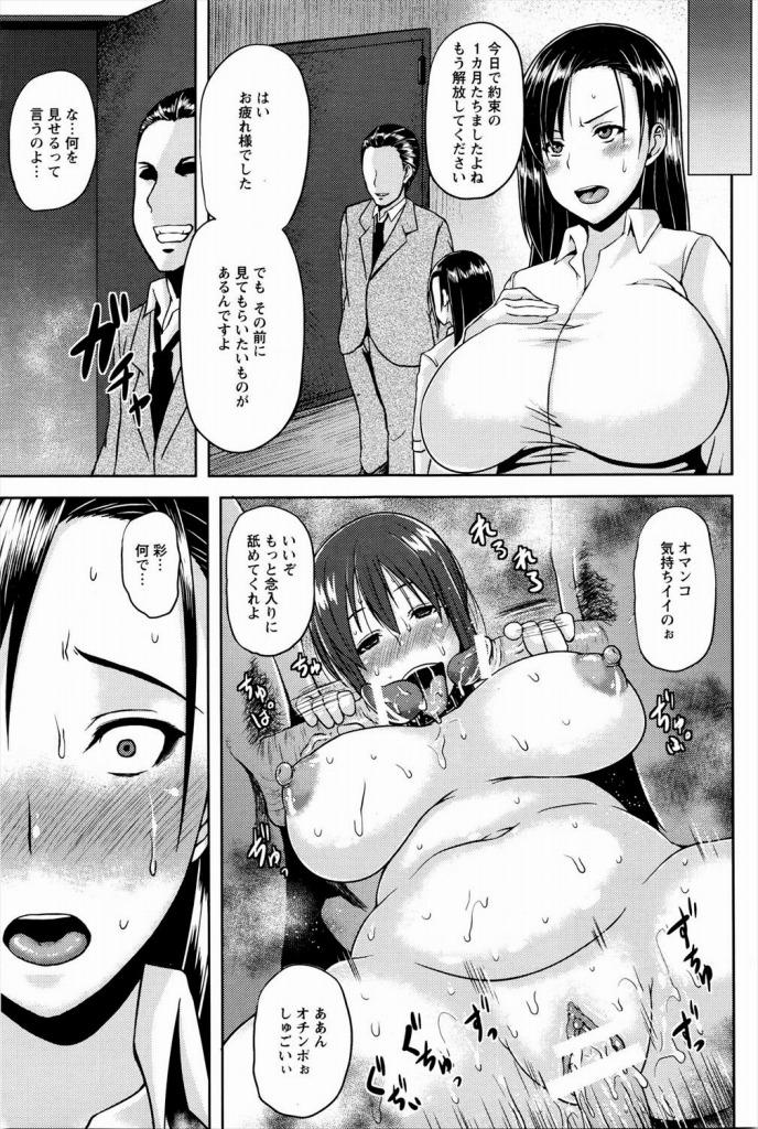 【エロ漫画】借金返済のため寸止めレイプ漬けでチンポ中毒に調教された人妻が母親想いの娘も巻き込んでしまった…