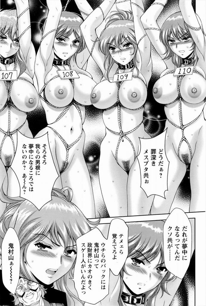 【エロ漫画】刑務所にブチ込まれた女受刑者らが中出しレイプ漬けのイキ地獄で可愛い売買肉便器ペットに調教されてしまった…