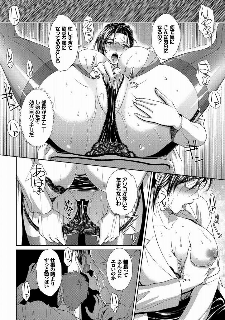 【エロ漫画】傲慢な女上司に媚薬を飲ませたせいで母乳出まくりの絶頂美女に完全調教できてしまった…