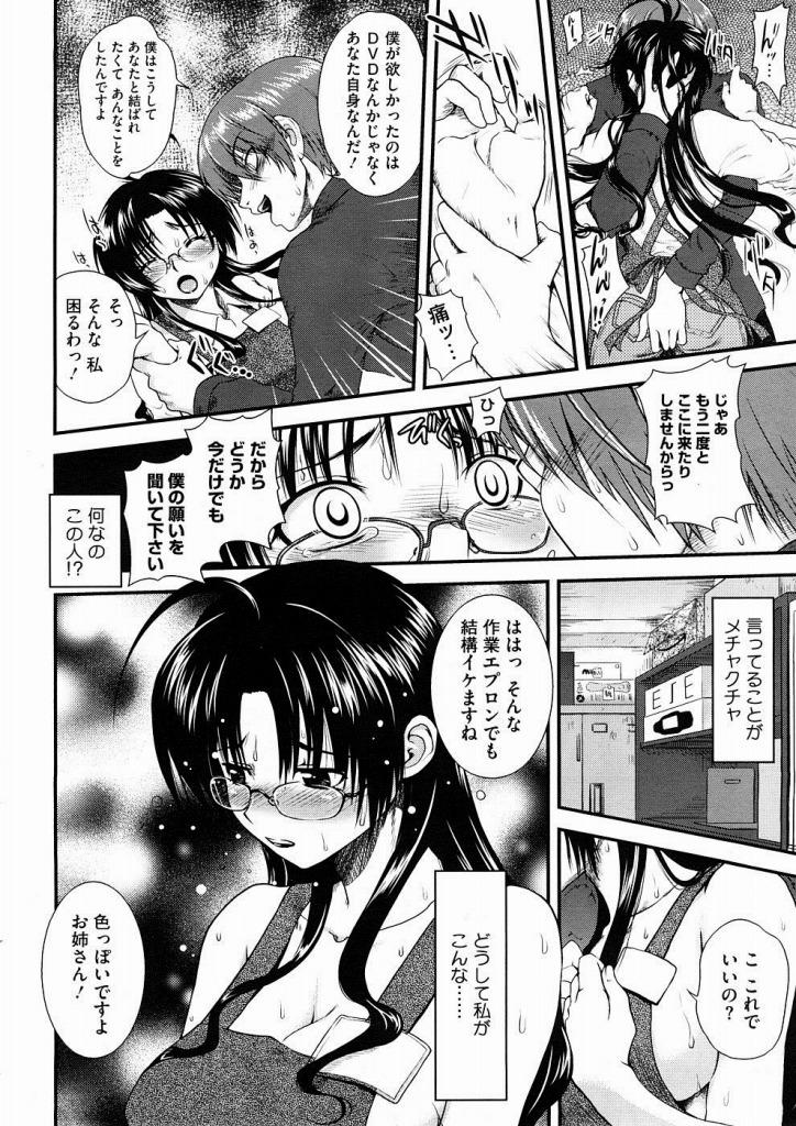 【エロ漫画】店員のお姉さんを犯したくて万引きしたボクがレイプしてるのにアへ顔で悦んでるよ…