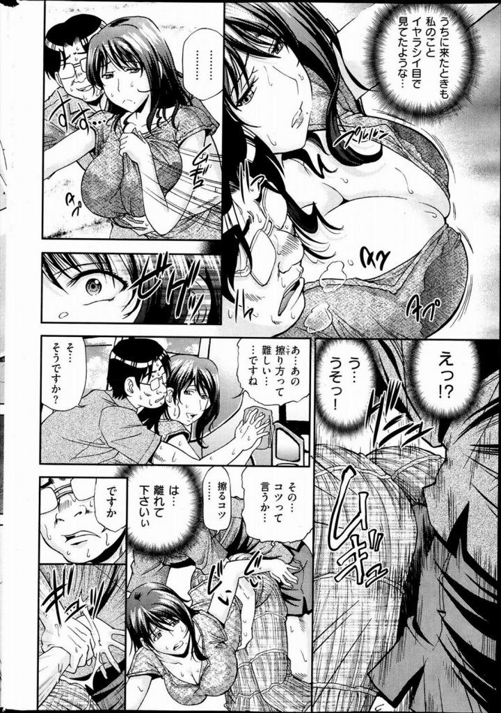【エロ漫画】旦那のキモ上司に脅迫されて犯されてるけどこの巨根チンポの快楽には逆らえないwwwww