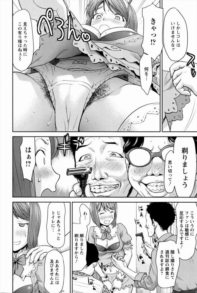 【エロ漫画】再び人気アイドルに戻りたい美女がキモ男らの罠にハマり二本挿しされたせいでセックスアイドルに…