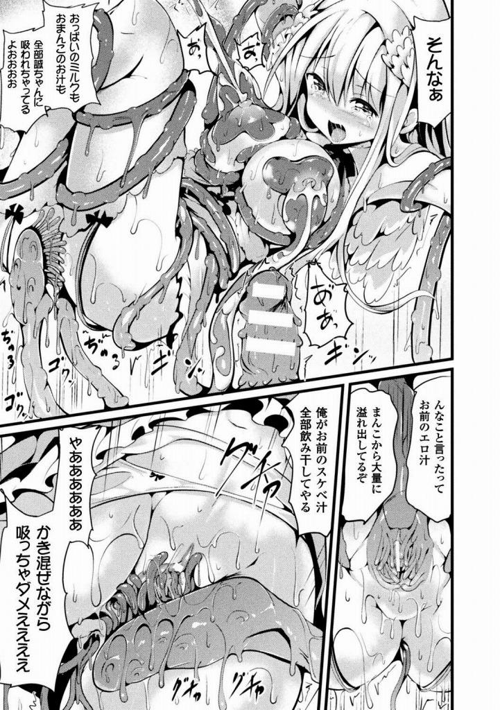 【エロ漫画】触手に変身した少年が天使な母乳幼馴染の処女オマンコを奪って子作りレイプで調教しちゃった…