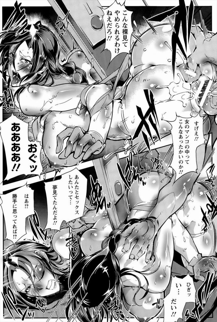 【エロ漫画】色気たっぷりのガテン系美女が性欲を抑えきれない変態男に拘束され中出しレイプされてしまった…
