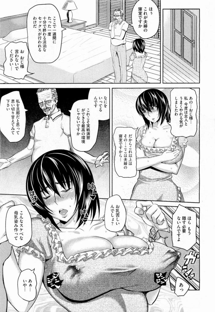 【エロ漫画】キモオヤジに夜の相談をしてしまった人妻が母乳出しまくりの肉便器イキ地獄で完全調教されてしまった…