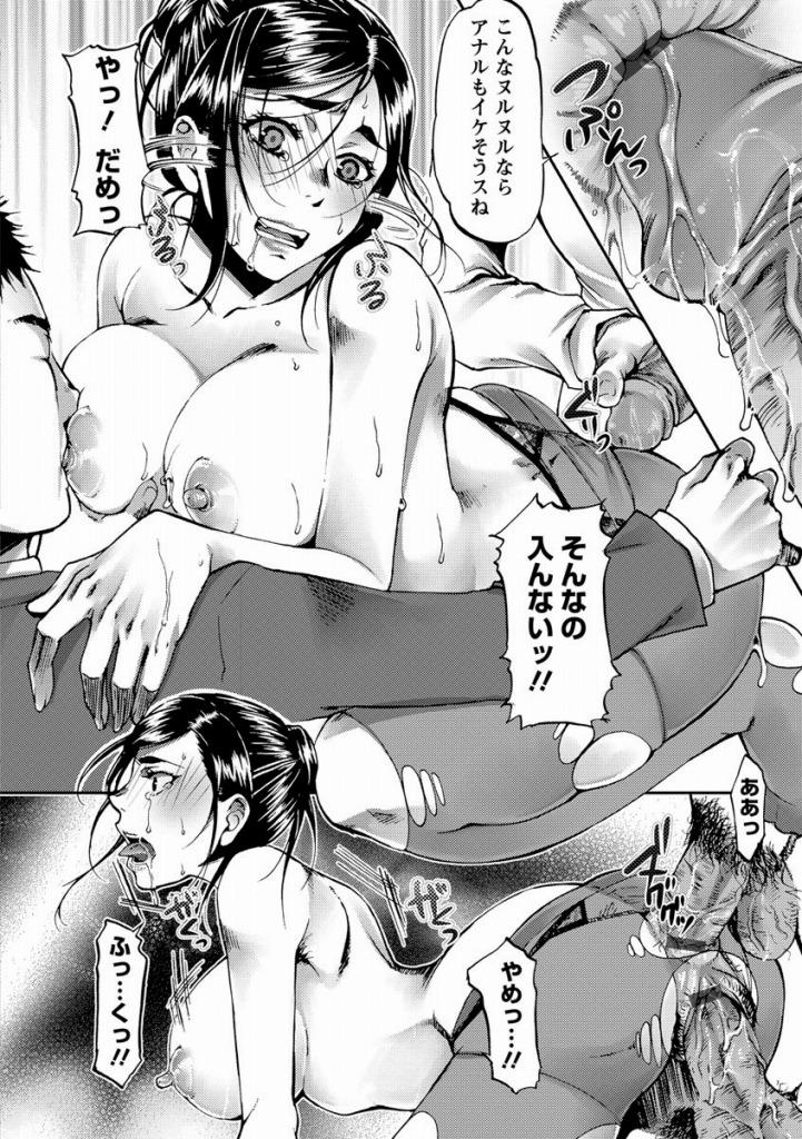 【エロ漫画】罵る女上司が部下をブチ切れさせたせいで輪姦中出しレイプで犯されセックスの快楽に堕ちてしまった…