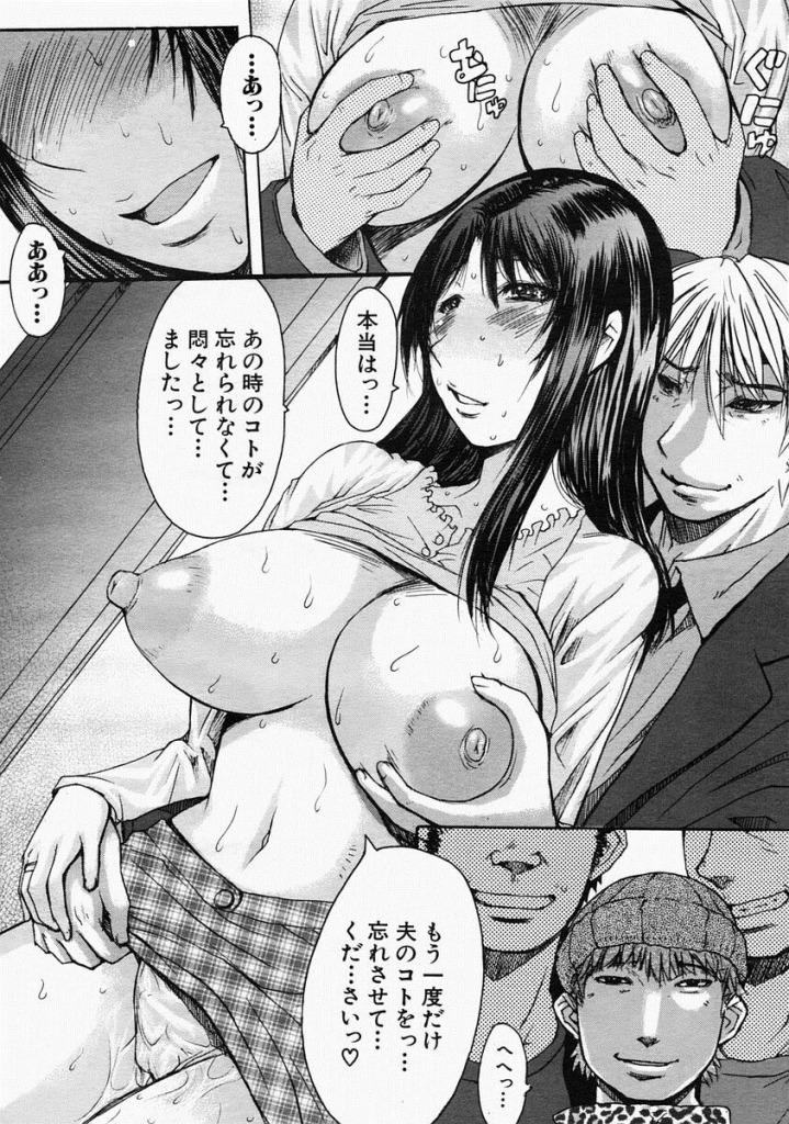 【エロ漫画】魔がさして輪姦セックスに手を染めた人妻が男どもとの再会で女としてセックスの快楽に堕ちてしまった…