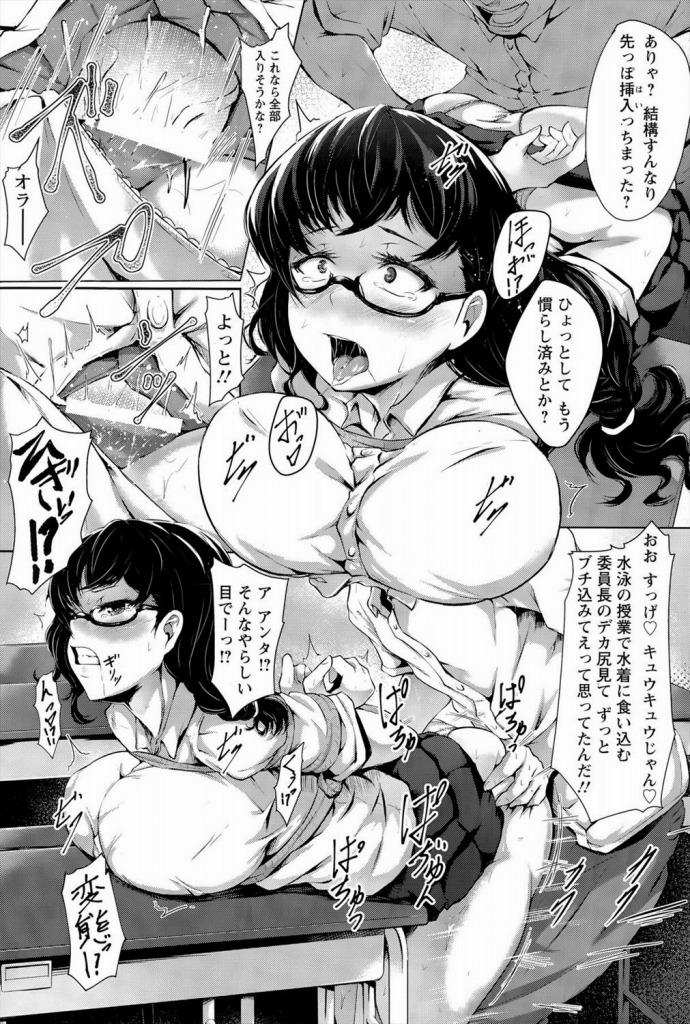 【エロ漫画】少年に角オナがバレてしまった変態メガネ委員長がアナル中出しレイプで犯されアヘ顔全開の快楽堕ちに…
