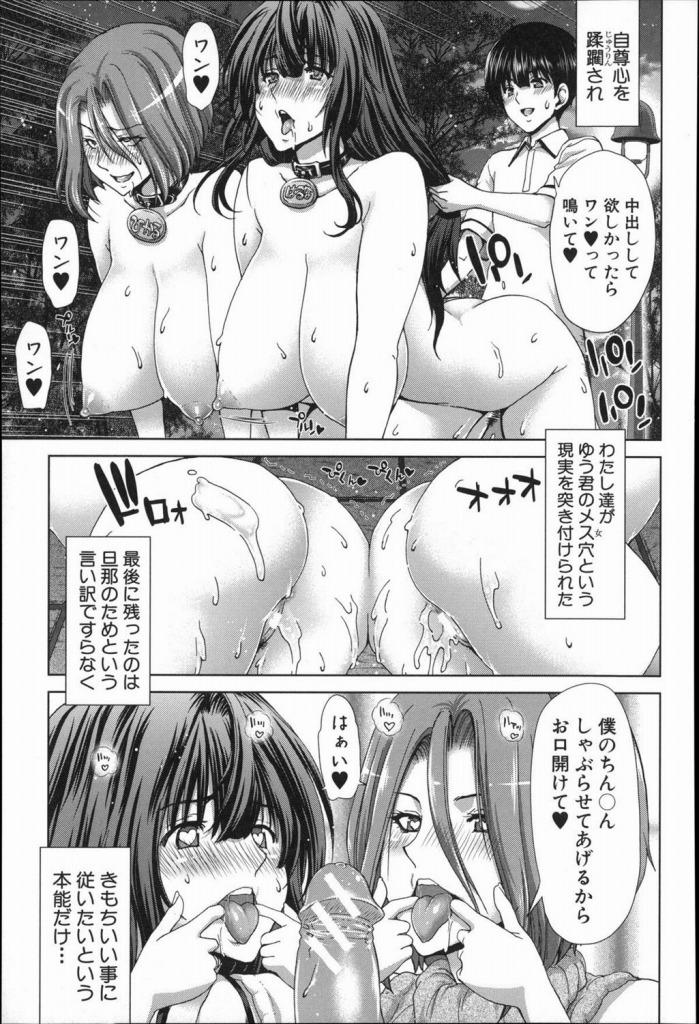 【エロ漫画】旦那とのセックスで不満足な人妻らが少年の巨根チンポでセックス漬けされ女として悦びを感じる肉便器に完全調教されてしまった…