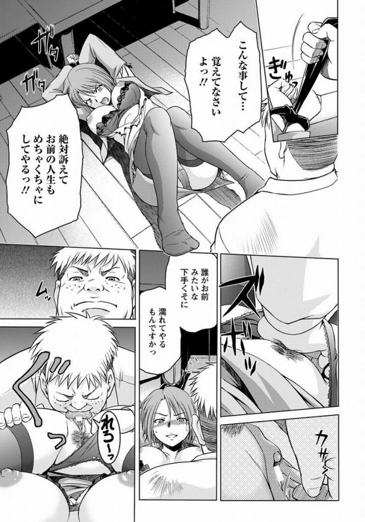 【エロ漫画】女上司にキモ扱いされ解雇されてしまった男の復讐劇…女上司の自宅に押しかけ怒りと共に種付ザーメンを注ぐ…