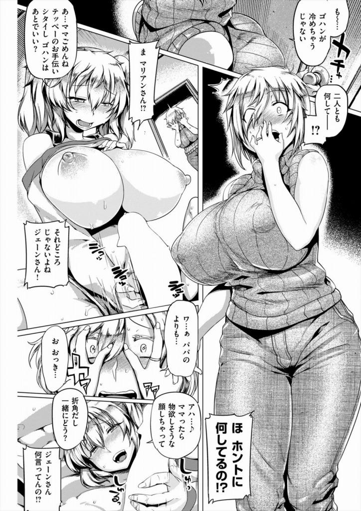 【エロ漫画】ホームステイ先の外人爆乳母娘に誘惑されたせいで旦那のいない間に巨根チンポで犯し寝取ってしまった…