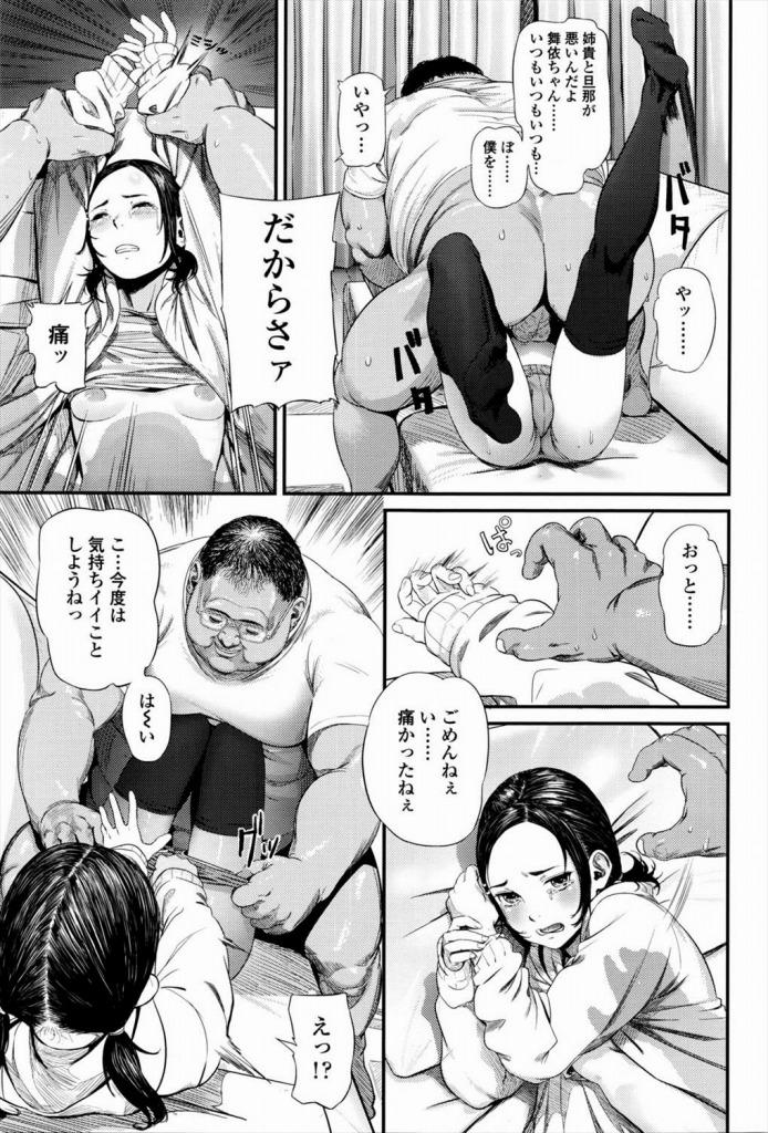 【エロ漫画】親がいない間の姪JKとキモデブ叔父が二人きりになった自宅で子作りレイプ漬けの性活が始まった…
