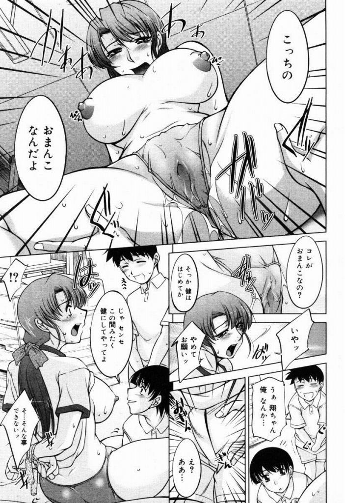 【エロ漫画】ショタどもに体育倉庫で拘束された女教師が輪姦中出しレイプで犯されるのに身体は悦んでしまった…