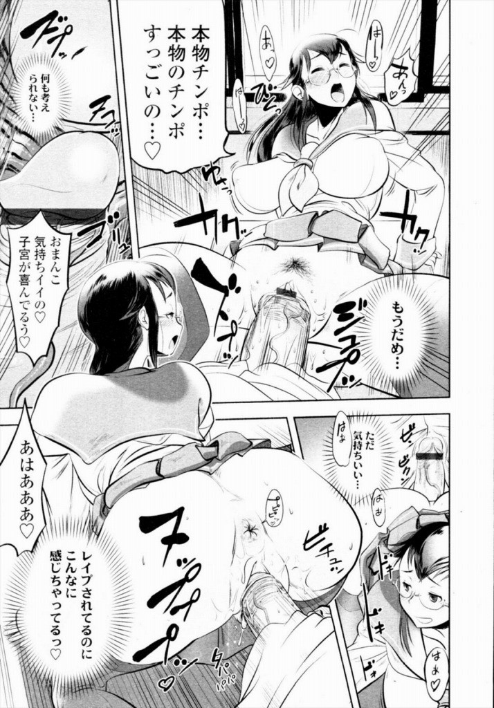【エロ漫画】レイプ凌辱妄想をしながら教室でオナニーにふけってたメガネJKがクラスの男子にバレてリアルで肉便器に調教されてしまうまでwwwww【COSiNE:うらまん】