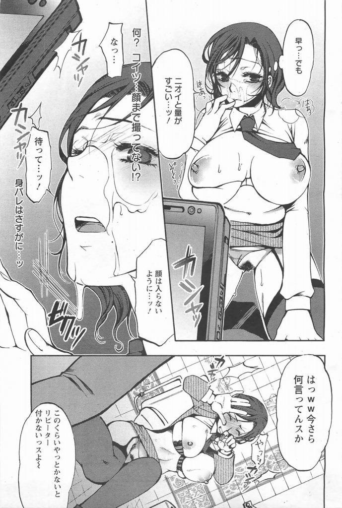 【エロ漫画】気の強い女上司がトイレで撮ったエロ画像を投稿してることをキモ部下にバレてしまい専用肉便器に調教されてしまった…