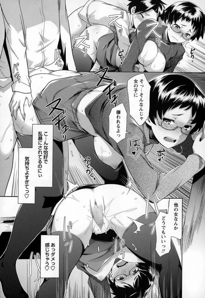 【エロ漫画】いつも生意気な美女が身動きできない状態に遭遇したら無防備なオマンコを弄んでしまった…