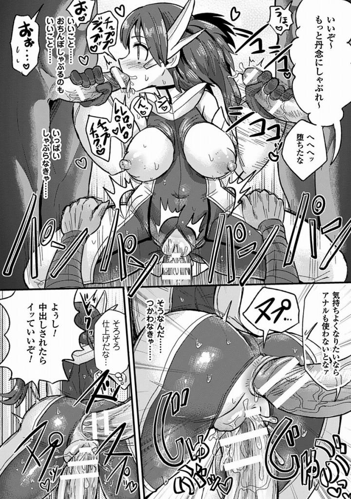 悪党どもに催眠をかけられた女戦士がエッチな命令に逆らえずに連続中出しレイプで快楽堕ち…【magifuro】