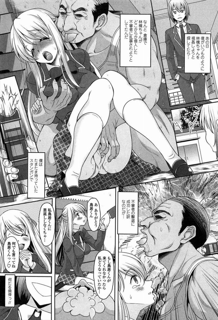 【エロ漫画】キモ教師からレイプ未遂をすくった青年に付き合った優等生JKが青年好みの調教をされ続けたせいで専用淫乱肉便器に…【久水あるた:レ○プから始まる恋もある】