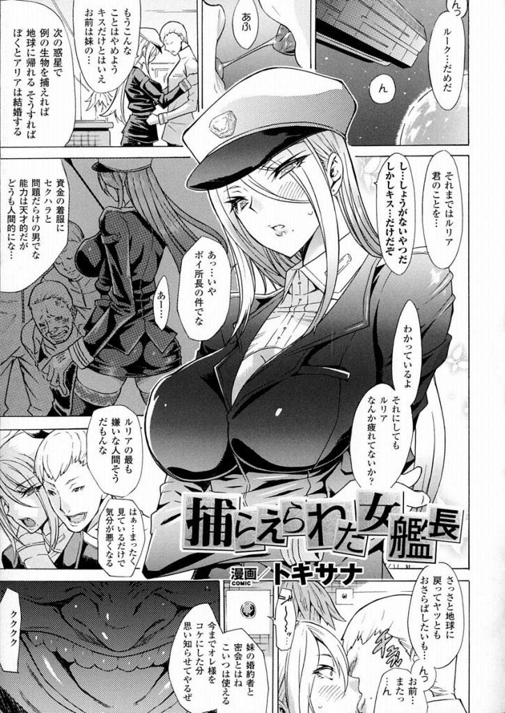 触手と融合したキモ男に拘束された女艦長さん。屈辱のアナル拡張中出しレイプでアヘ堕ちしてしまうwwwww【トキサナ】