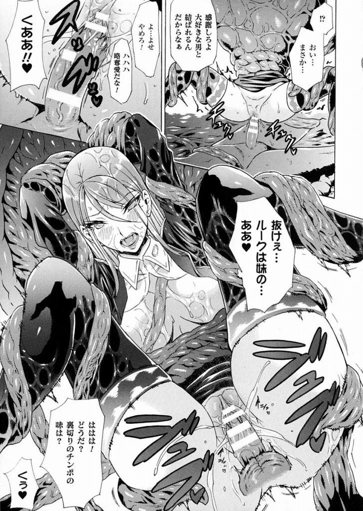 触手と融合したキモ男に拘束された女艦長が妹の恋人にアナル拡張と中出しレイプされてしまった…【トキサナ】