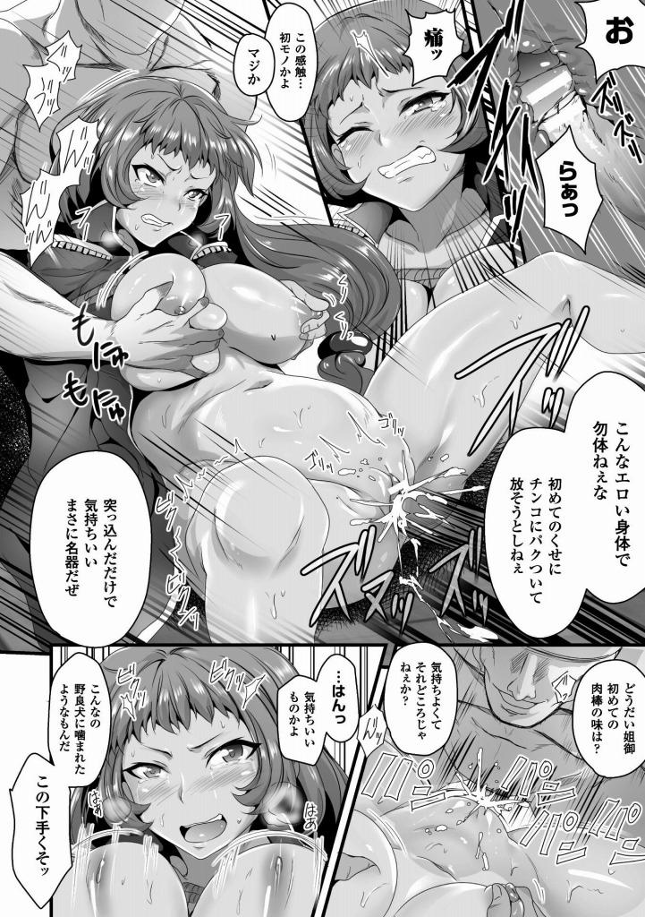 【エロ漫画】拘束された女船員らの代わりとなるはずだった女船長が罠にハメられ処女を奪われ輪姦中出しレイプで男どもの性処理肉奴隷に…【K2isu:被虐の女海賊】