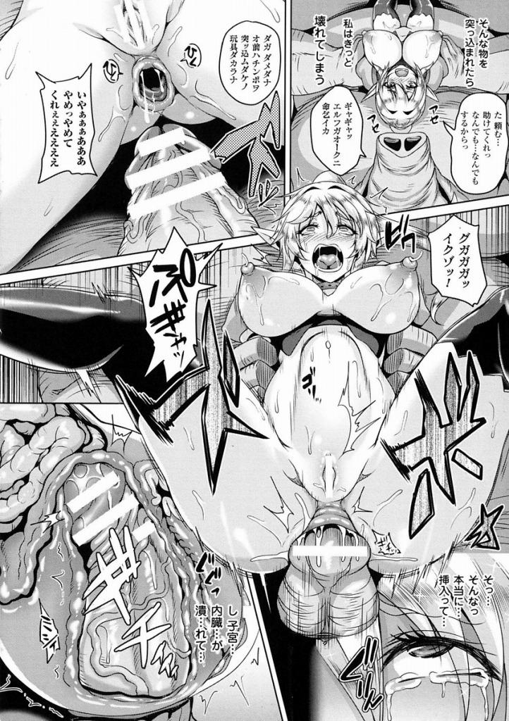 【エロ漫画】オークどもに捕まった勇敢な女戦士が巨根チンポをブチ込まれアナル拡張&二本挿し中出しレイプでボテ腹肉便器に…【一弘:オーク専用 愛玩アナルフ】