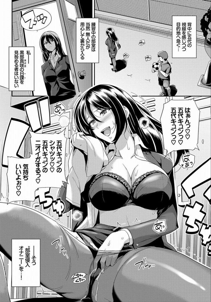 【エロ漫画】部室で生徒の汗臭体操服でオナニーしてた女教師さんwwww本人にオナバレしたらこういう関係に持ち込むしか無いwwwww【はるきち:せんせいのひみつ】