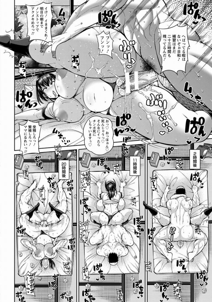 【エロ漫画】彼氏持ち清楚系JKをセックス写真で脅迫して朝イチから24時間NTR連続種付け性徒指導…【ドラチェフ:NTRむちむち彼女の補習授業】