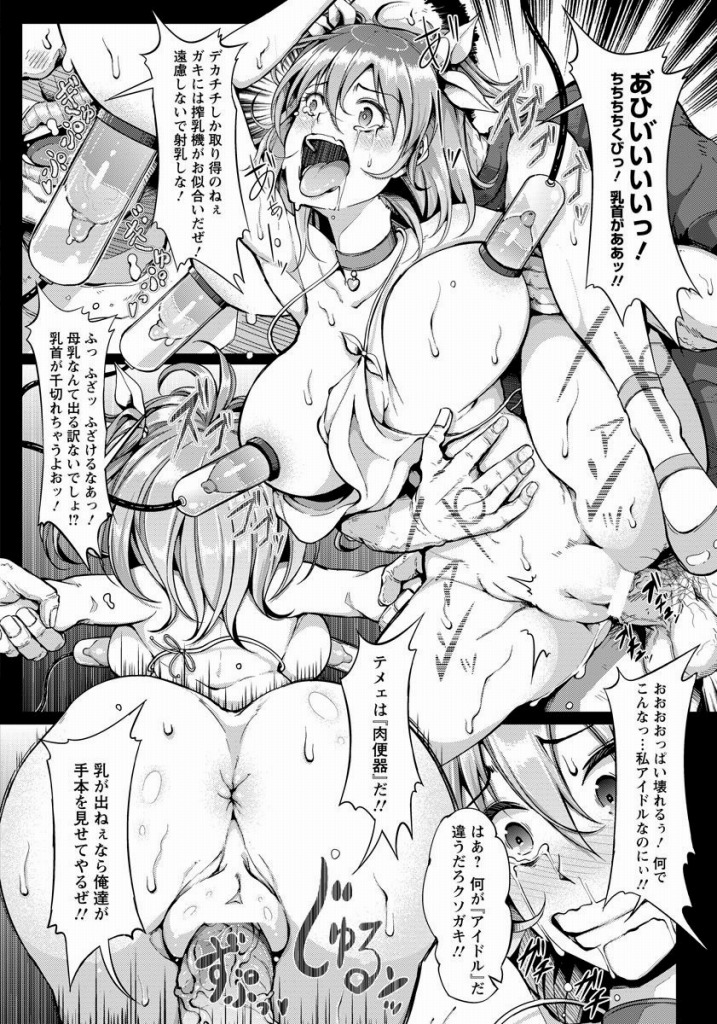 【エロ漫画】実の母に人身売買された巨乳アイドルがキモオヤジどもに輪姦種付けレイプされ家畜ボテ腹母乳性奴隷に…【超絶美少女mine:輪姦されたアイドル】
