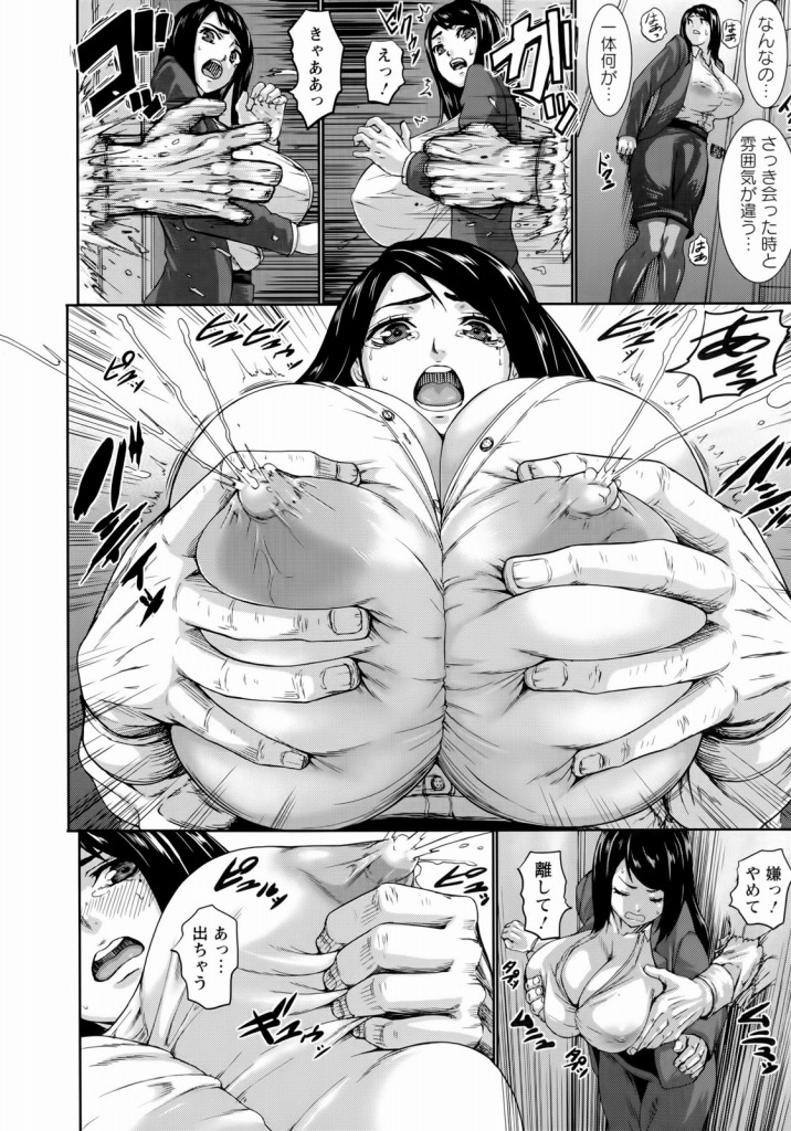 【エロ漫画】ママだと勘違いされた爆乳人妻OLが母乳ダダ漏れ状態でキモ男に中出しレイプされた結果…【PIえろ:mommy】