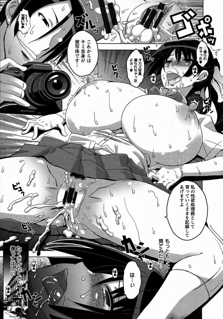 【エロ漫画】教師にセックス盗撮がバレた爆乳JKがザーメンまみれの性処理肉便器として連続中出しレイプされてしまった…【HG茶川:快楽のポートレート】