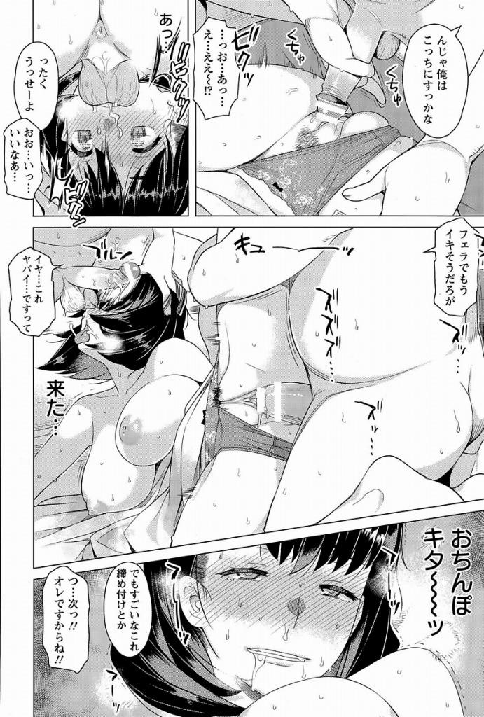 【エロ漫画】部下らにディープキスされた浴衣姿の部長人妻がNTR中出しレイプ漬けされ女として悦んでしまった…【竜太:妻づき】