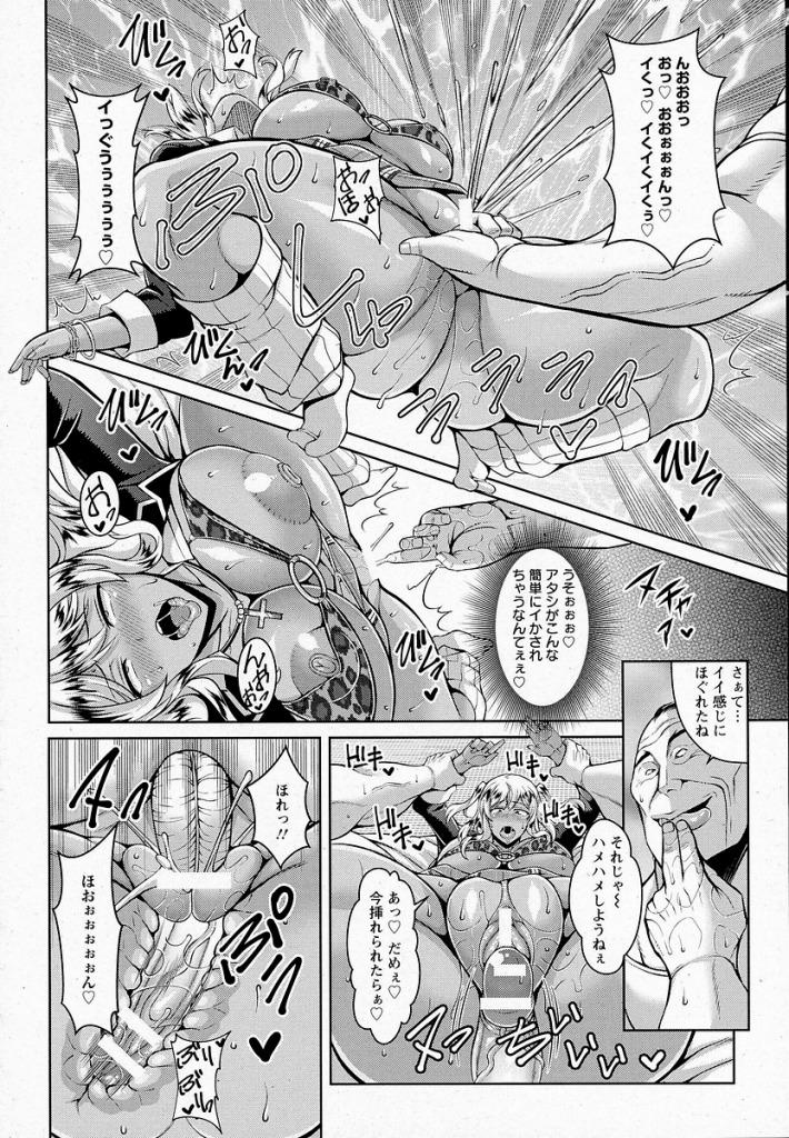 【エロ漫画】極悪黒ギャルJKがキモ男にエロテクMAXの性感帯責めと中出しレイプで可愛いチンポ中毒の娼婦性奴隷に…【ドラチェフ:黒ギャル更生校務員さん】