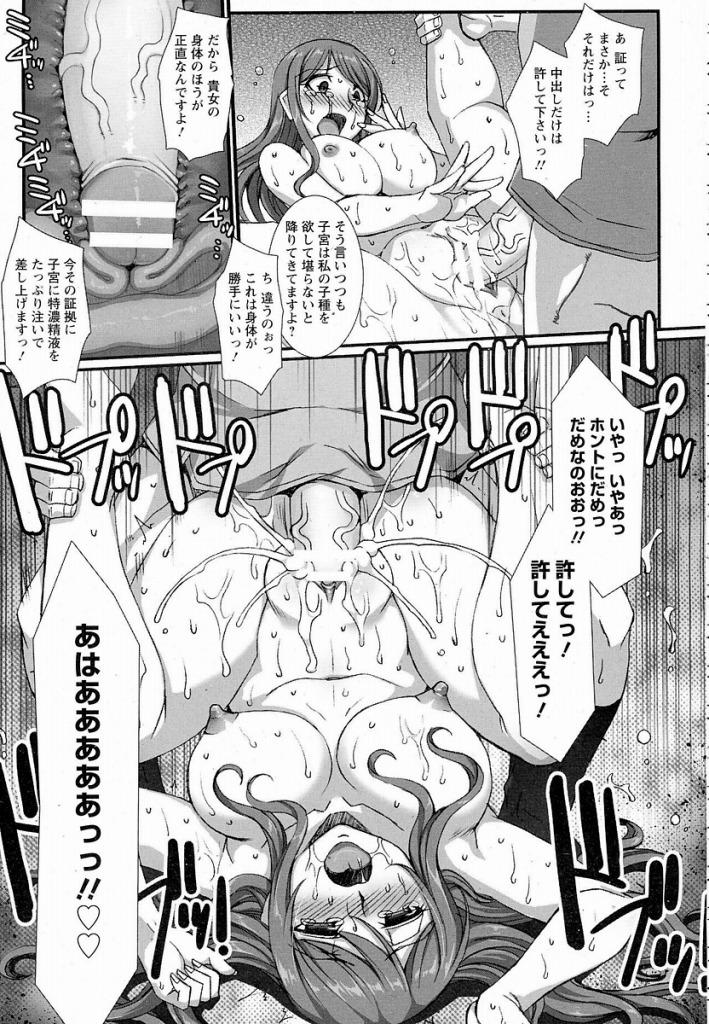 【エロ漫画】マッサージで発情した人妻が欲求不満な身体を調教されNTR中出しレイプで専用性奴隷に…【B-RIVER:施術の虜】