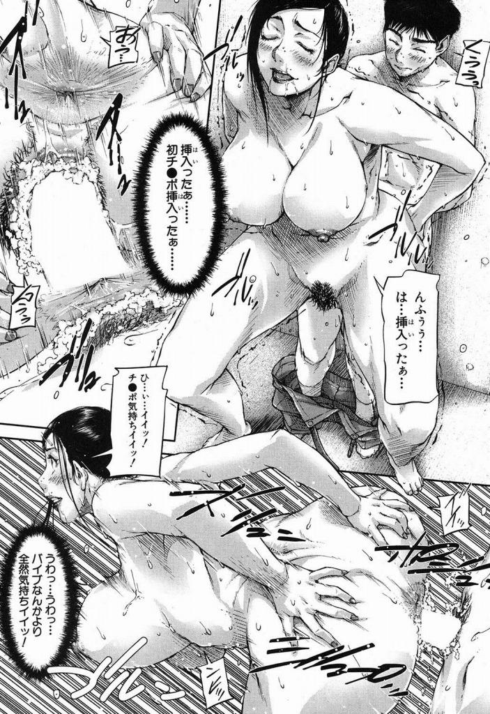 【エロ漫画】ひったく犯を拘束した爆乳美女が異臭童貞チンポをブチ込んで中出し逆レイプ…【さいやずみ:逆レイプサロン】