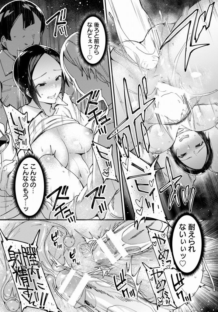 【エロ漫画】部下に拘束された生意気な女上司が2穴ともチンポをブチ込まれ二本挿しNTR中出しレイプで潮吹き…【7zu7:女上司、ネトラレル。】