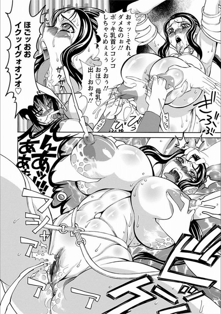 【エロ漫画】旦那に裏切られた人妻が息子のチンポをブチ込まれ母乳ダダ漏れでアヘ顔全開の淫乱肉便器に…【銀欲スクリュー:母として女として】
