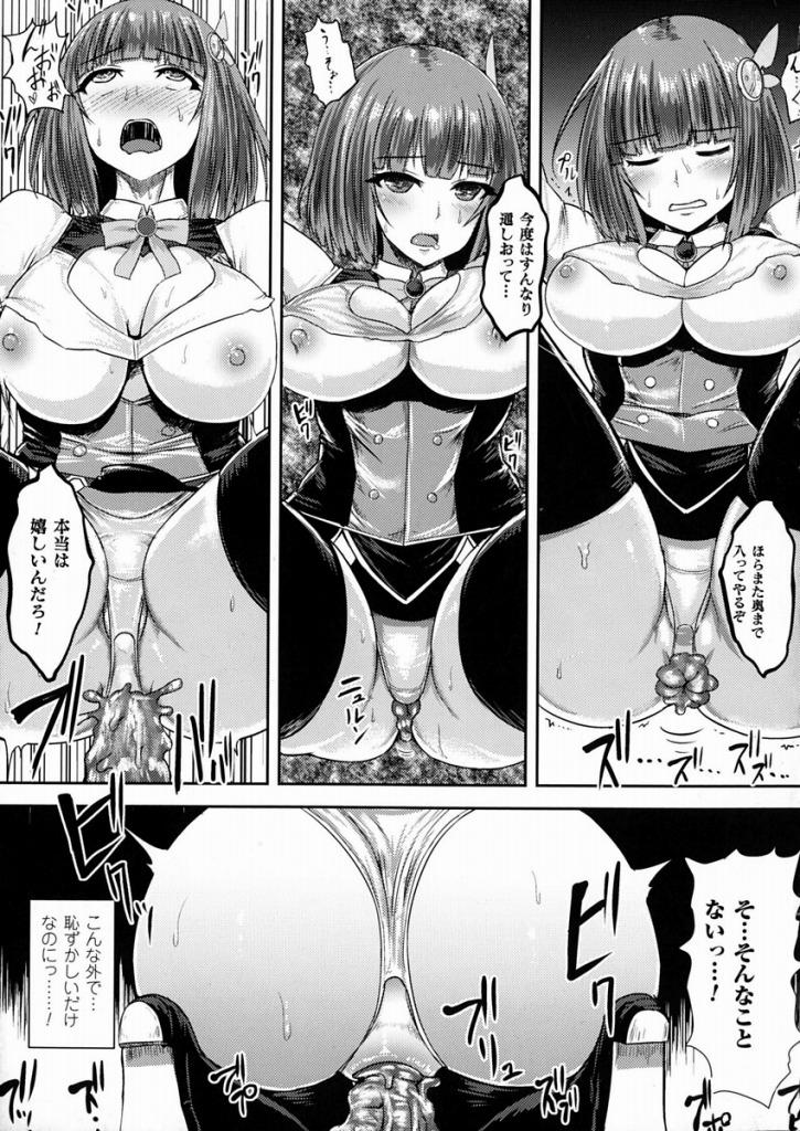 【エロ漫画】スライムに拘束された純粋な魔法美女が催淫効果&アナル調教されたせいで快楽肉便器に開発されてしまった…【いしみそ:魔法オネエサンプリンセスモモ】