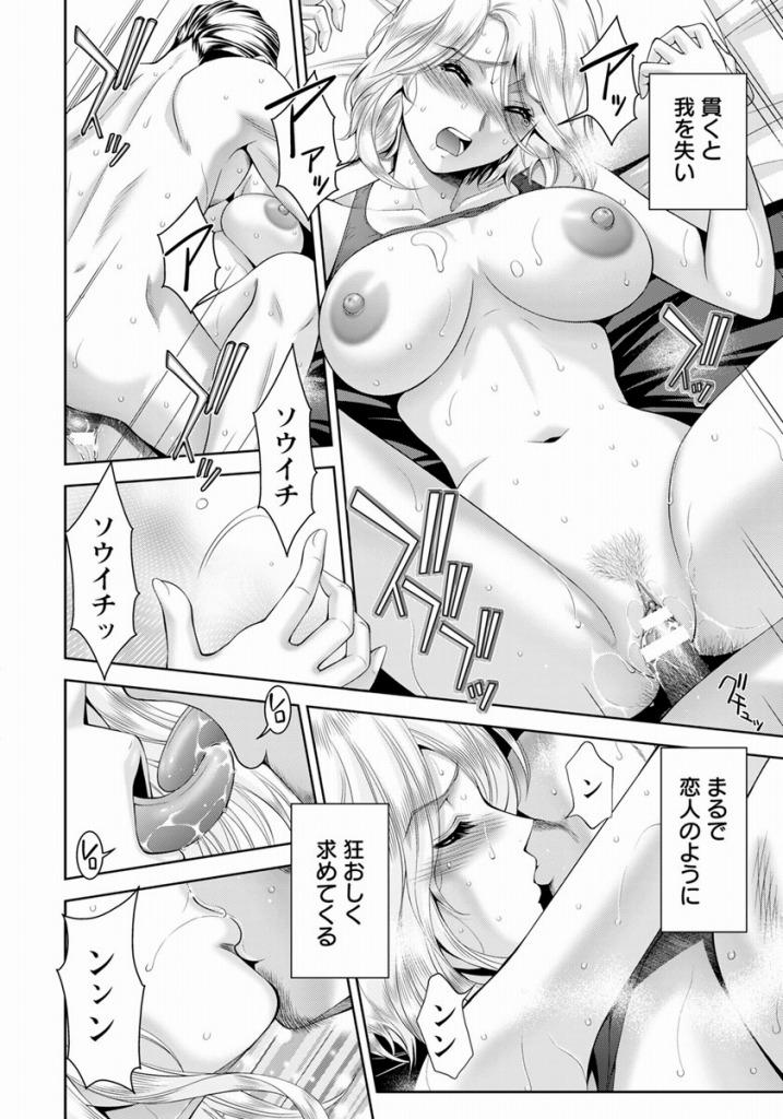 【エロ漫画】亡命してきた女スパイがご奉仕性奴隷として中出しレイプ漬け性活に…【朝倉満:亡命者の女】