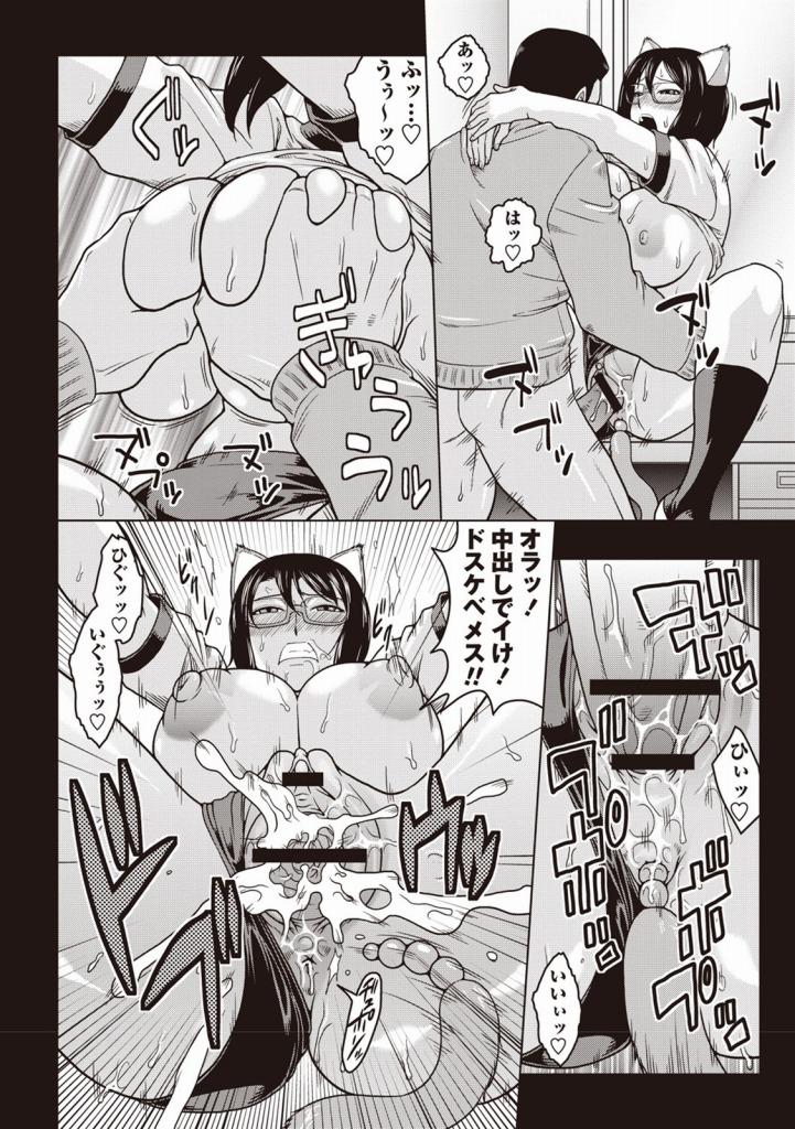 【エロ漫画】ド変態爆乳地味JKが授業中に輪姦中出しレイプ妄想でオナしまくり!www【ムラタ。:本当のワタシ】